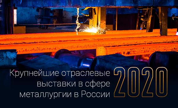 Крупнейшие отраслевые выставки в России на 2020 г.